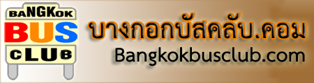 Bangkokbusclub.com - Powered by vBulletin